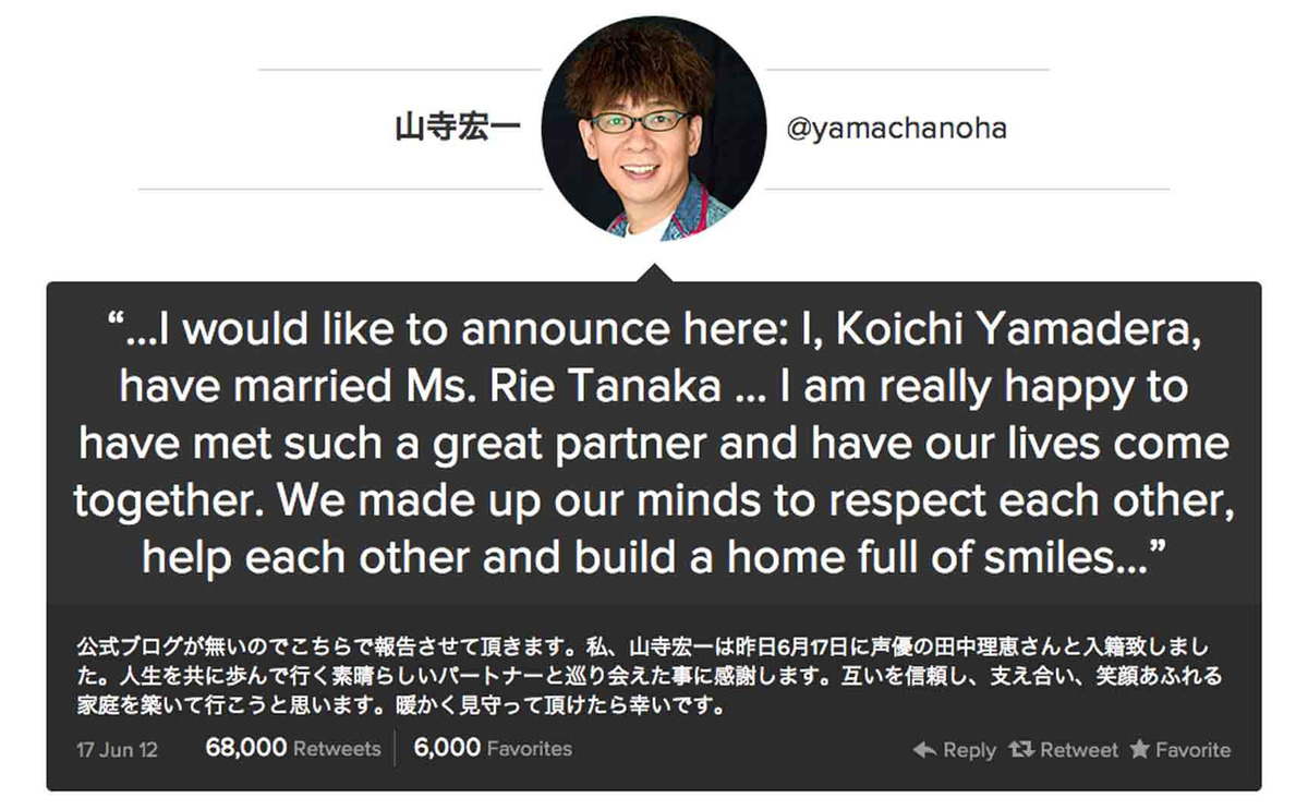 This tweet by actor Kouichi Yamadera, who does voiceovers for Japanese anime characters, was the most retweeted message of 2012 in Japan.